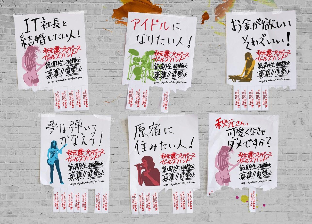 【音楽】秋元康 「バンドは楽器が弾けなくていい。これから練習すればいい」 バンドなめすぎと批判殺到