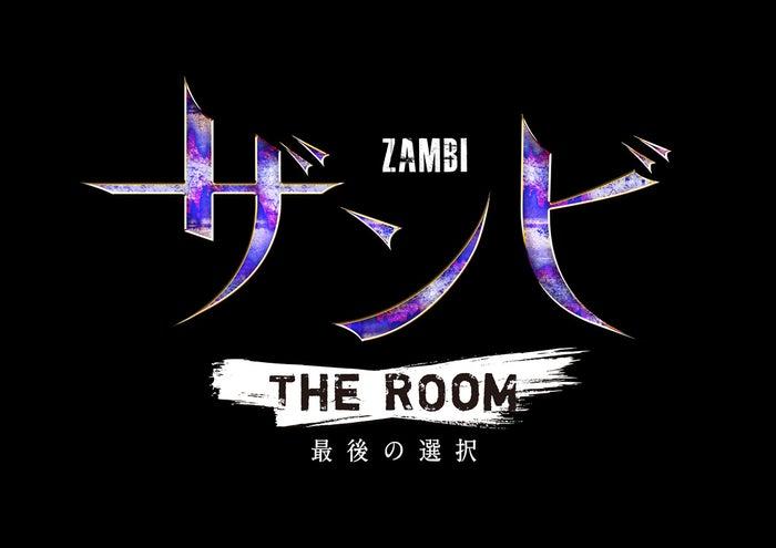 「ザンビ THE ROOM 最後の選択」(提供画像)