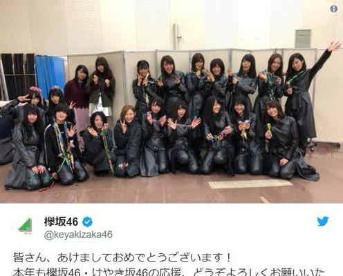 欅坂46、紅白出演後の集合ショット公開 平手友梨奈・鈴本美愉・志田愛佳の姿も