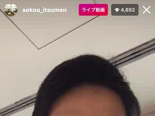 岡田健史、人生初インスタライブに興奮の声「イケメンすぎて直視できない」