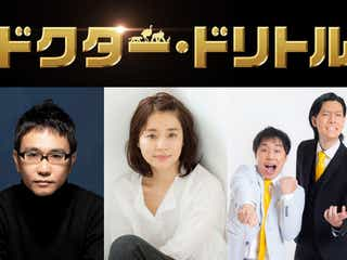 石田ゆり子ら「ドクター・ドリトル」日本語吹替え版声優発表 霜降り明星は声優初挑戦