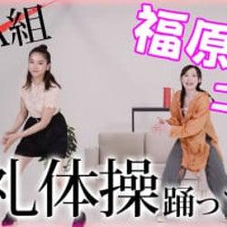 福原遥×箭内夢菜 コラボ動画公開!久しぶりに「3年A組朝礼体操」を披露