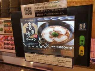 はま寿司『喜多方ラーメン』が激ウマ 寿司よりラーメン好きが社員にいるのを確信 期間限定で提供中のはま寿司の喜多方ラーメン、激ウマだった