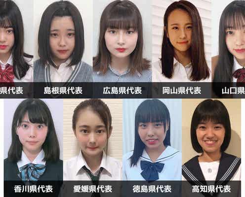 「女子高生ミスコン2019」中国・四国エリアの代表者が決定<日本一かわいい女子高生/SNS審査結果>