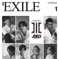 「月刊EXILE」1月号(LDH、11月27日発売)表紙:三代目 J SOUL BROTHERS from EXILE TRIBE(画像提供:LDH)