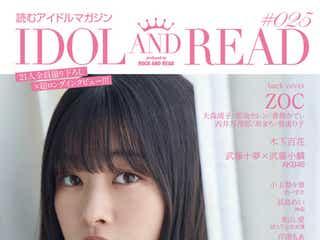 櫻坂46原田葵、生い立ち・欅坂46での5年間・改名後…激動の20年間語る