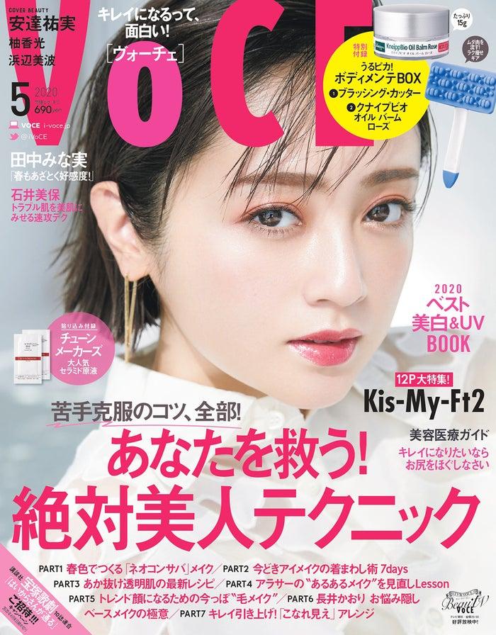 「VOCE」5月号(講談社、3月21日発売)表紙:安達祐実(画像提供:講談社)