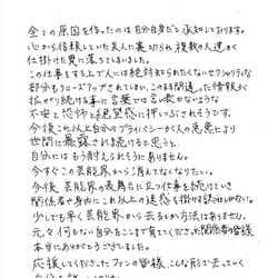 成宮寛貴の引退発表直筆文(C)モデルプレス