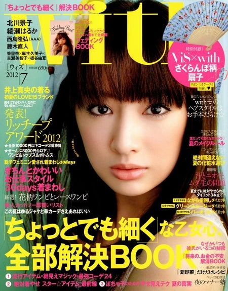 「with」7月号(講談社、2012年5月28日発売)表紙:北川景子
