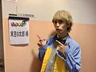 CUBERS末吉9太郎 ずっと出たかったテレビ東京『ゴッドタン』に念願の初出演!