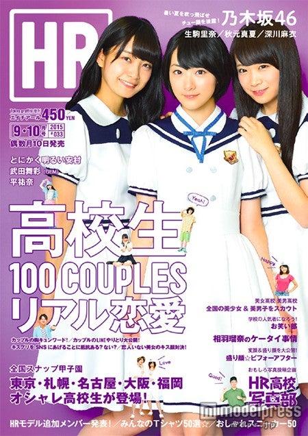「HR」9・10月号(グラフィティ、2015年8月8日発売)表紙:(左から)深川麻衣、生駒里奈、秋元真夏