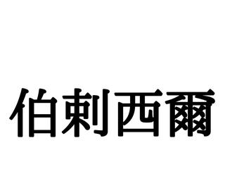 「伯剌西爾」ってなに…?読めたらスゴイ!《4文字の難読漢字》
