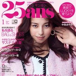 中条あやみ「25ans」カバー登場 表紙モデルの新連載スタート