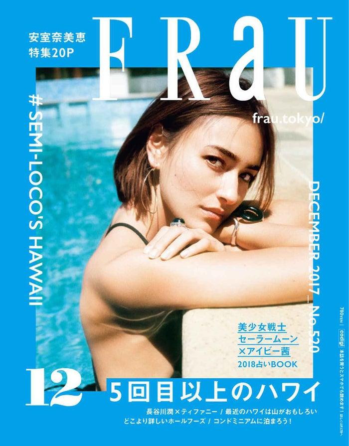FRaU12月号(2017年11月10日発売、講談社)/画像提供:講談社