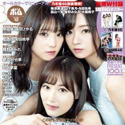 「BOMB」12月号(11月9日発売)/表紙:与田祐希、山下美月、梅澤美波(画像提供:学研プラス)