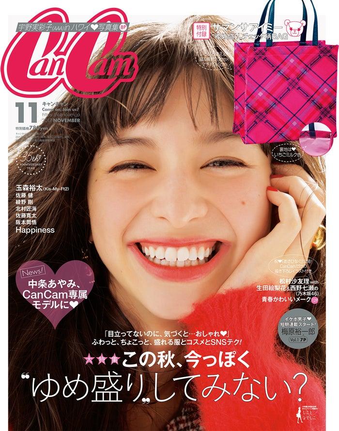 「CanCam」11月号(小学館、2017年9月23日発売)表紙:中条あやみ(画像提供:小学館)