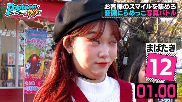 タルちゃん/「第3次Popteenカバーガール戦争」(C)AbemaTV