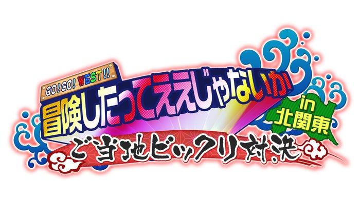 『GO!GO!WEST!!冒険したってええじゃないか~ご当地ビックリ対決 in 北関東~』ロゴ(画像提供:関西テレビ)