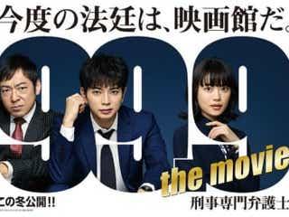 杉咲花「99.9-刑事専門弁護士-」映画版ヒロインに 新米弁護士役で松本潤と映画初共演
