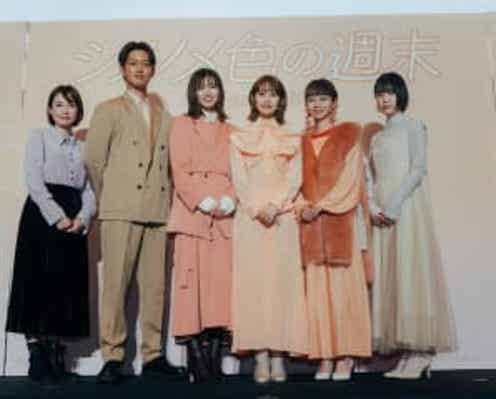 『シノノメ色の週末』完成披露イベントに主演の桜井玲香、岡崎紗絵、工藤阿須加らキャスト陣集結