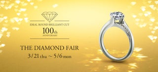 リングホルダーのプレゼントも! 名門ジュエラー「エクセルコ ダイヤモンド」のフェアに注目