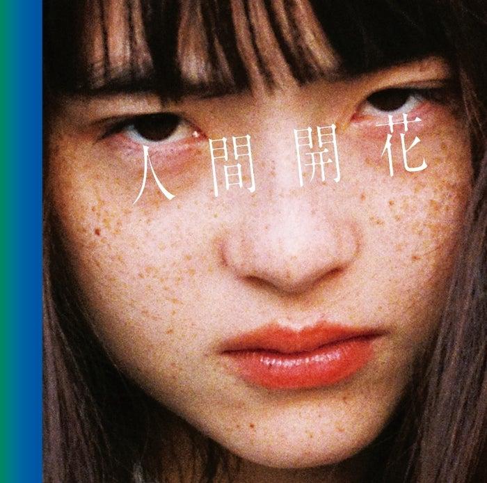 注目モデル・モトーラ世理奈を起用/RADWIMPS「人間開花」(2016年11月23日発売)初回盤