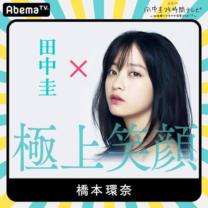 橋本環奈(C)AbemaTV