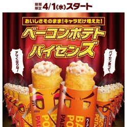 ベーコンポテトパイセンズ/画像提供:日本マクドナルド