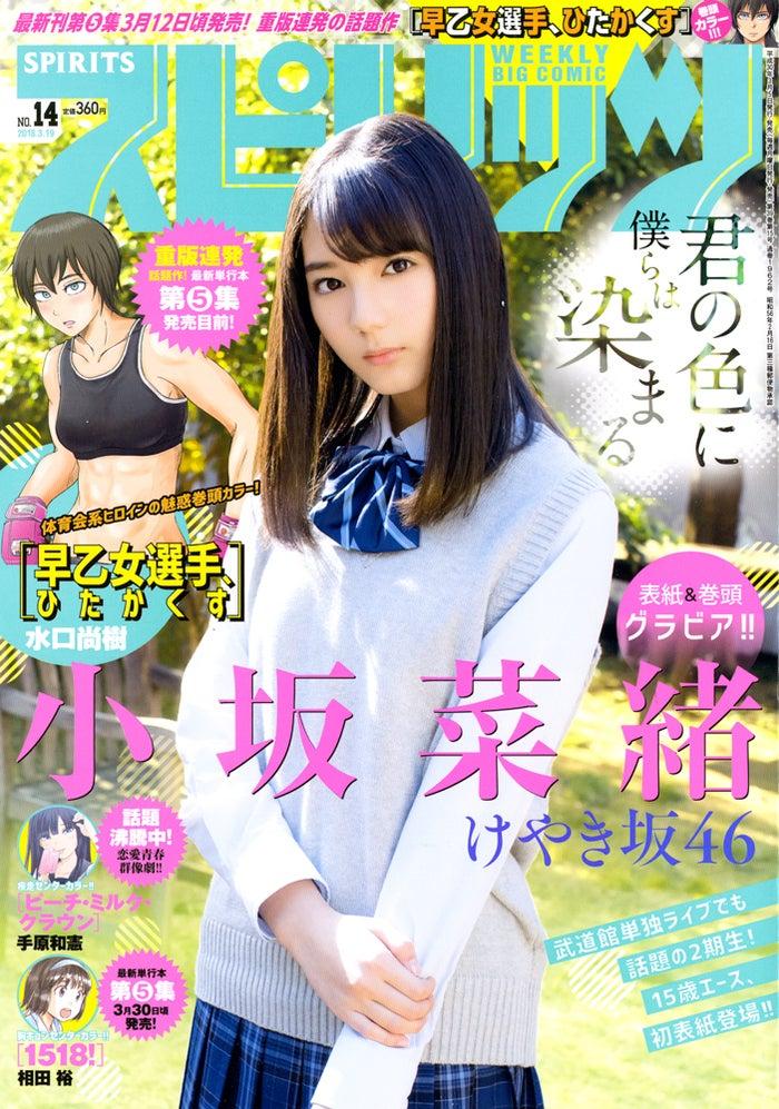 週刊ビッグコミックスピリッツ14号 表紙:小坂菜緒(C)小学館・週刊ビッグコミックスピリッツ