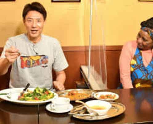 松岡修造「お肉にここまでフルーティを持ってくるか」日本で唯一のカンバ族の家庭料理に舌鼓