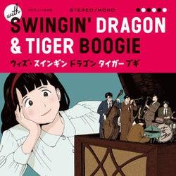 戦後ニッポンジャズストーリー『スインギンドラゴンタイガーブギ』公式コンピALリリース決定
