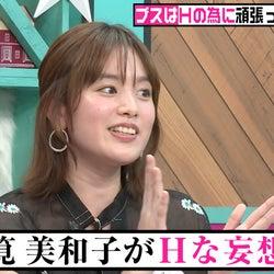 """筧美和子、""""エッチ""""な妄想炸裂「変なこと言っちゃいそうで怖い…"""