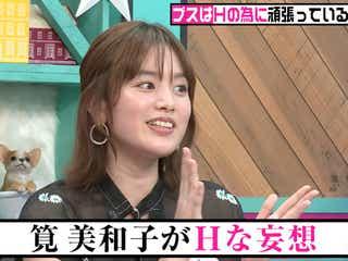 """筧美和子、""""エッチ""""な妄想炸裂「変なこと言っちゃいそうで怖い」"""