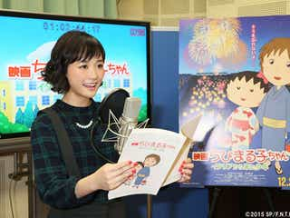 大原櫻子「出てくるまで緊張しちゃいます」『映画ちびまる子ちゃん』で声優初挑戦