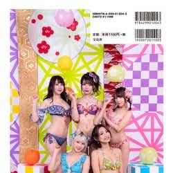 「GIRLSgraph.」コンビニ限定版(2020年12月24日発売、宝島社)裏表紙/提供画像