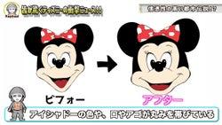 ミニーマウス、顔デザイン変更のイメージイラスト(ラファエル提供画像)