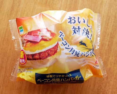 ファミマの新発売「月見ハンバーガー」 さっぱりで万人受けする味