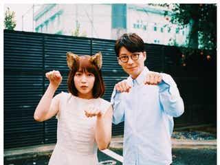星野源「どんぎつねさん」吉岡里帆との2ショットに「可愛い」「癒やされる」と反響