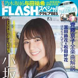 「FLASHスペシャル2019初夏号」(2019年5月24日発売、光文社)表紙:小坂菜緒(提供画像)