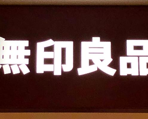 たったのひと手間!ズボラでもできる【無印】の食品から目が離せない!!