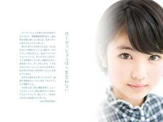 浜辺美波、11歳の少女時代から成長の軌跡を振り返る 新聞連載を初書籍化