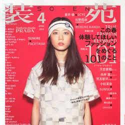 モデルプレス - Chara&浅野忠信の長女、ファッション誌の専属モデルデビュー 圧巻オーラが話題に
