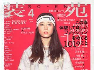 Chara&浅野忠信の長女、ファッション誌の専属モデルデビュー 圧巻オーラが話題に