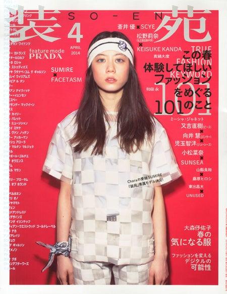 いきなりの表紙デビューを飾ったSUMIRE/「装苑」4月号(文化出版局、2014年2月27日発売)