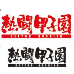 「熱闘甲子園」ロゴ(C)ABCテレビ