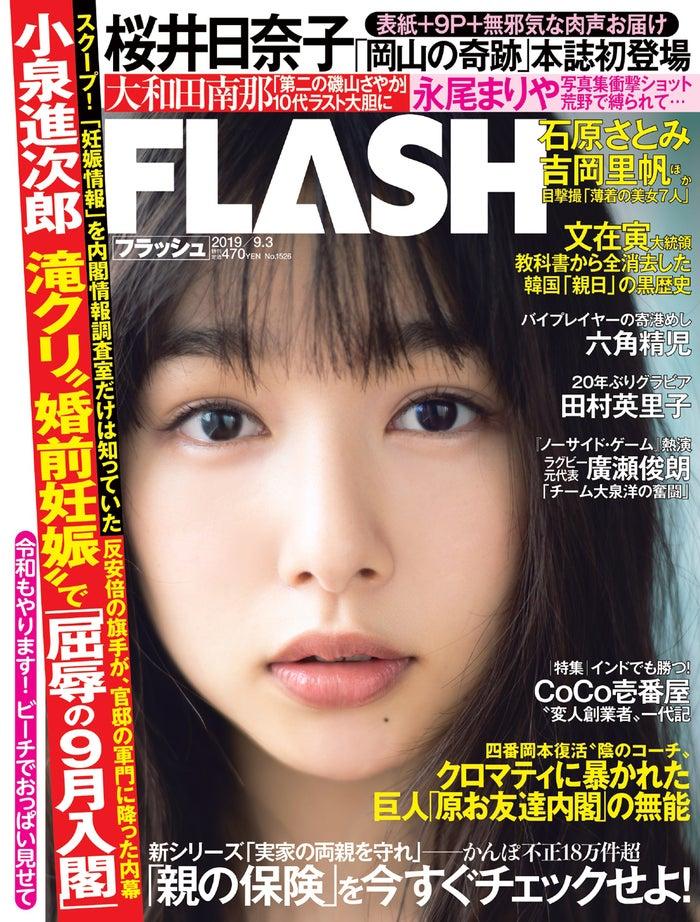 桜井日奈子/写真:花盛友里(C)光文社/週刊FLASH