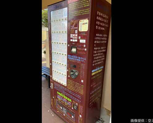 沖縄で遭遇した自販機、あまりに謎すぎる 「何を売っているんだ…」と話題に