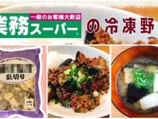 【業務スーパー】リピしない理由がない!500gで165円の激うま冷食