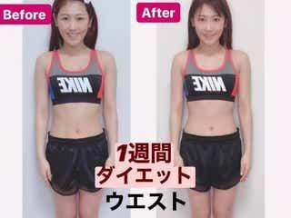 西野未姫、1週間ダイエットの結果公表「体重が全てじゃない」