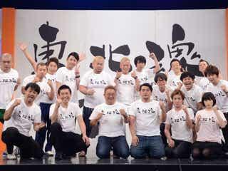 「東北魂TV」レギュラー&ゲストのコラボが実現!復興支援ライブを放送